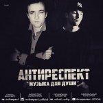 Антиреспект и Михаил Архип