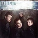 Arseniya feat. Laz (Та Сторона)