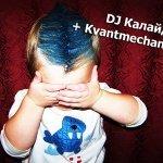 DJ Калайдер + Kvantmechanics