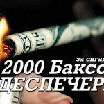 слушать музыку онлайн 2000 баксов за сигарету
