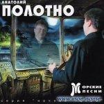 Федя Карманов И Анатолий Полотно