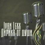 Ivan Lexx feat. NИkS
