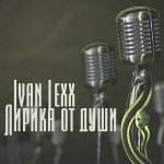 Ivan Lexx feat. Саша Блудный