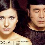 Musicola и Мейрамбек Беспаев