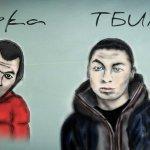 Тбили & Жека Кто Там
