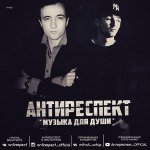 антиреспект feat. DECART ARF feat. Кирпич ARF feat. Яра